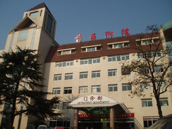 Medical College of Qingdao University Hospital