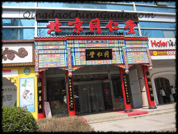 Beijing TongRenTang Pharmacy