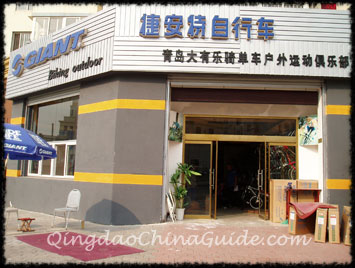 Giant Biking Outdoors Shop & Club, Qingdao