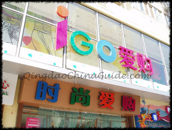 IGO Fashion Mall, Qingdao