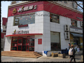 TongDeLai Hot Pot Restaurant